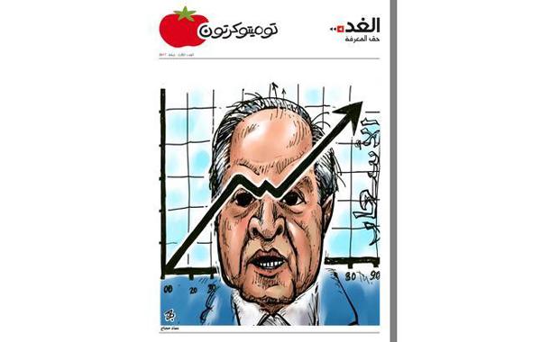 غلاف العدد الثالث لمجلة توميتو كرتون (الغد)