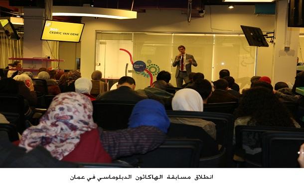 إنطلاق مسابقة الهاكاثون الدبلوماسي في عمّان