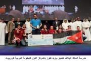 مدرسة أردنية تحصد المركز الأول للبطولة العربية للروبوت