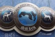البنك العربي يعقب على قرار المحكمة العليا الأميركية