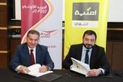 اتفاقية تعاون مشترك بين البريد الأردني وأمنية