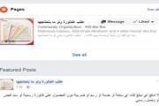 ناشطون يطلقون صفحة تحث على طلب الفواتير من بائعي السلع