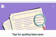 """فيسبوك تنشر 10 نصائح لاكتشاف """"الأخبار الكاذبة"""""""