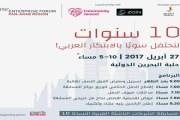 العيد العاشر لمنتدى MIT لريادة الأعمال يحتفل بالابتكار العربي في البحرين