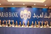 البنك العربي يوزع 30 % أرباحا نقدية