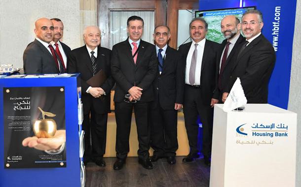 بنك الإسكان يرعى مؤتمر آفاق الأردن الاقتصادي التاسع