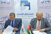 ''العربي الإسلامي'' يدعم صندوق الأمان لمستقبل الأيتام