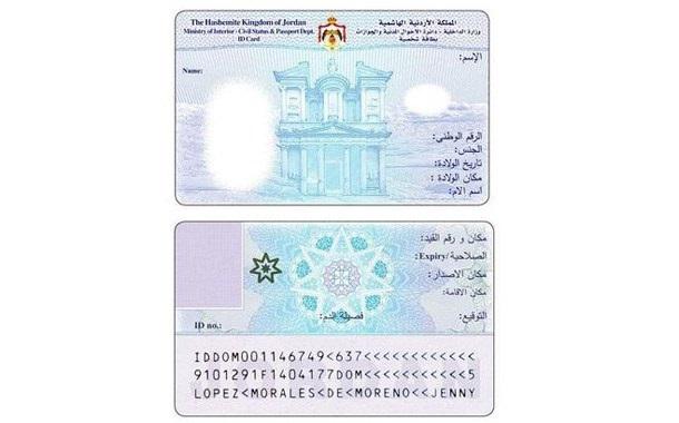 الأحوال المدنية : ديناران رسوم إصدار البطاقة الذكية بعد منتصف الشهر الحالي