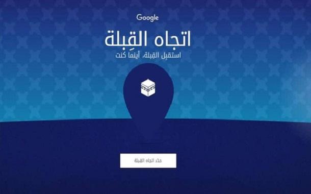 اتجاه القبلة.. خدمة جديدة من جوجل