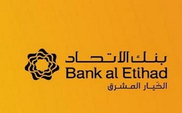 بنك الاتحاد يوقع مذكرة تفاهم مع البنك الأوروبي لإعادة الإعمار والتنمية