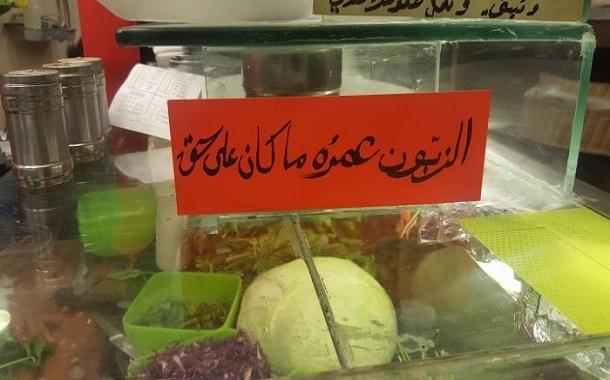 مطعم في جبل عمّان يملأ جدرانه بعبارات تهكمية لجذب الزبائن