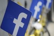 فيسبوك تتيح إستخدام صور GIF في التعليقات
