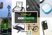 أبرز مشاريع كيك ستارتر التقنية الممولة بنجاح