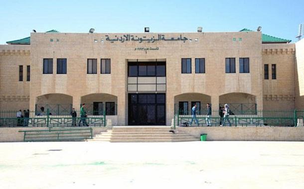 جامعة الزيتونة توقع مذكرة تفاهم مع
