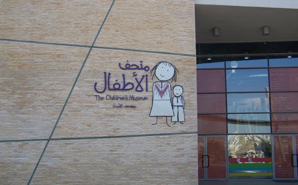 متحف الأطفال يترشّح للنهائيات في جائزة متاحف الأطفال العالمية