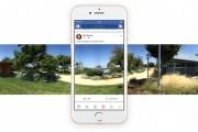 تطبيق فيسبوك يُتيح التقاط صور 360 درجة على آيفون وأندرويد