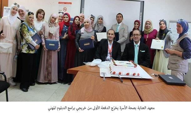 معهد العناية بصحة الأسرة يخرّج الدفعة الأولى من خريجي برامج الدبلوم المهني
