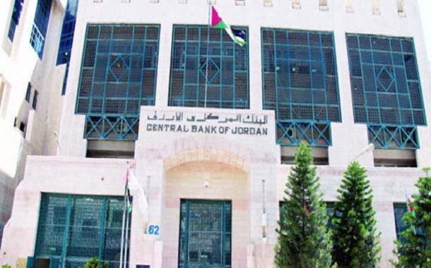 البنك المركزي: تحسن الإستقرار المالي في المملكة رغم التحديات الخارجية الضاغطة