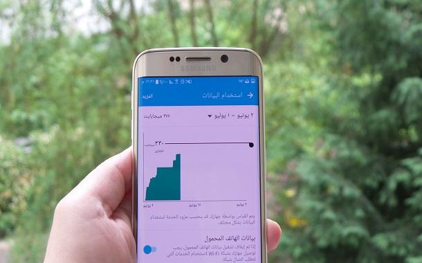Save-Mobile-Data