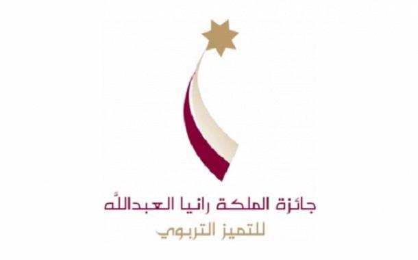 2023 معلماً ومديراً يتقدّمون لنيل جائزة الملكة رانيا للتميز التربوي