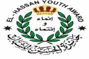 إختتام معسكر جائزة الحسن للشباب