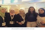 خمس أردنيات يشاركن في أضخم تجمع لنساء التكنولوجيا في العالم