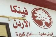 فينكا الأردن تمنح 165 مليون دولار قروضا في السوق المحلية 91% منها للنساء