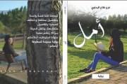 بالكثير من الأمل والطموح ...... الكاتبة الأردنية العشرينية فرح البداوي توقع غدا رواية