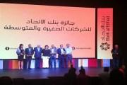 هذه هي النتائج النهائية لجائزة بنك الاتحاد للشركات الصغيرة والمتوسطة لعام 2017