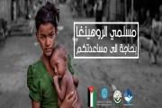 حملة إغاثة لمسلمي الروهينغا على مواقع التواصل الاجتماعي