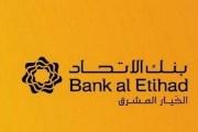 بنك الاتحاد يحصل على جائزة التميز في تعزيز المشاركة الاقتصادية للمرأة