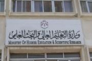 الاعلان عن موعد تقدم طلبات الاستفادة من البعثات والمنح للعام الدراسي الحالي