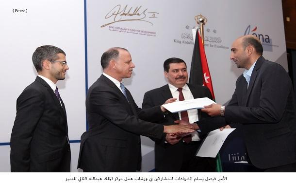 الأمير فيصل يسلم الشهادات للمشاركين في ورشات عمل مركز الملك عبدالله الثاني للتميز