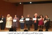 جائزة دولية للمسرح تكرم التل لانجازاتها المتميزة