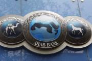 البنك العربي يقدم مرافعته أمام المحكمة العليا الامريكية بخصوص دعاوى المدعين غير الامريكيين
