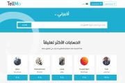 """""""أخبرني"""" TellMe.... تطبيق عربي جديد لتلقّي التعليقات من عامّة الناس"""
