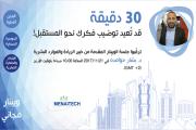لأول مرة ...... ويبينار مجاني للدكتور بشار حوامدة حول الحوسبة السحابية والمدن الذكية والملكية الفكرية
