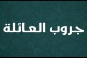 خبير السوشيال ميديا خالد الأحمد ........ هذا ما يحدث على جروبات العائلة عبر