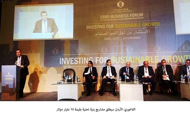الفاخوري: الأردن سيطلق مشاريع بنية تحتية بقيمة 15 مليار دولار