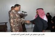 تكريم ذوي متوفين في الجيش العربي أثناء الواجب