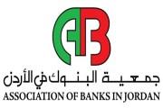 مصرفيون يبحثون آليات تحفيز البنوك وزيادة نشاطها في بورصة عمان