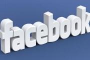 فيسبوك تدخل نادي كبار ملّاك براءات الاختراع الأمريكية