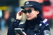 الشرطة الصينية تستخدم نظّارات ذكية للتعرّف على هوية المُسافرين