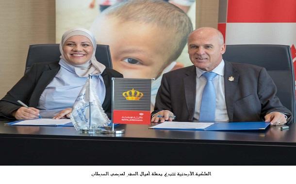 الملكية الأردنية تتبرع بحملة أميال السفر لمرضى السرطان