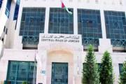 إدراج الشركة الأهلية للتمويل الأصغر تحت مظلة البنك المركزي الأردني
