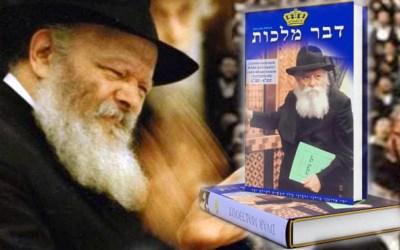 Dvar Mal'hout – Le livre : Chabbat Parachat Vayéra 18 Mar-'Hechvan 5752