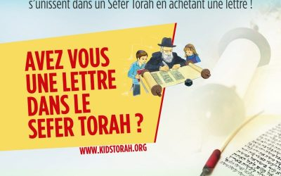 Inscrivons nos enfants dans le Sefer Torah