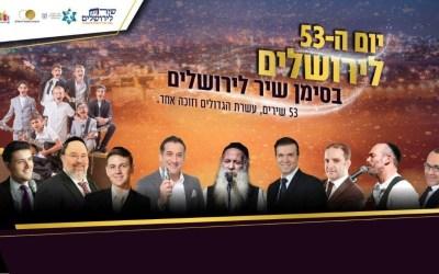 VIDEO. En direct grand concert de Yom Yerouchalaim