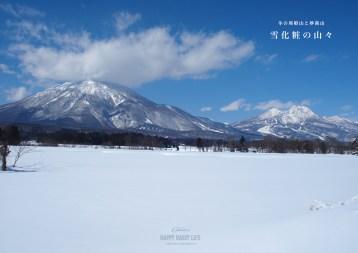 雪化粧の山々