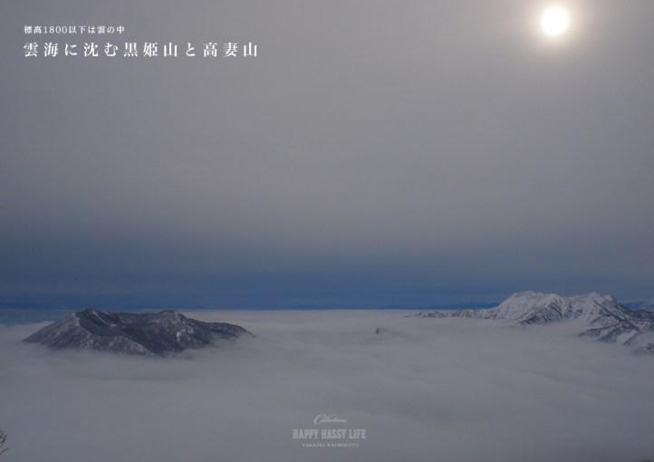 雲海に沈む黒姫山と高妻山